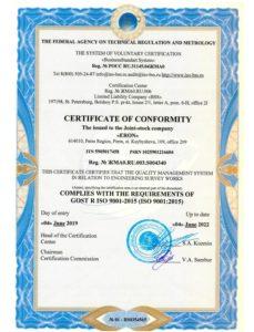 Сертификаты АО Эрон