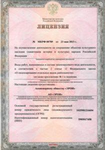 лицензия эрон